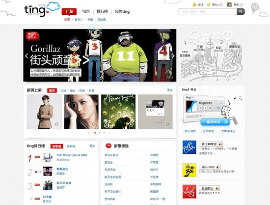 Baidu Ting - China's legal music service